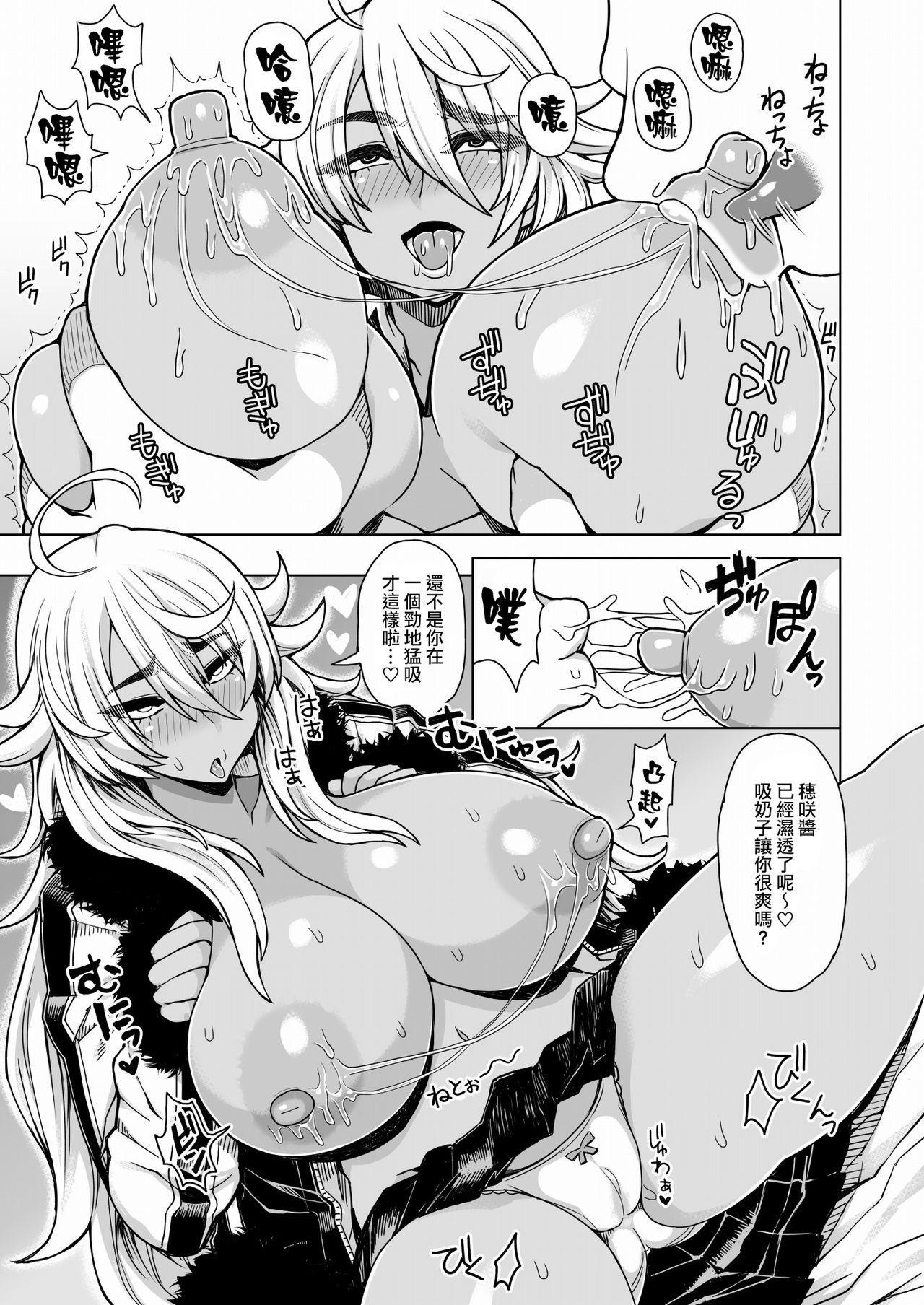 Futari no Kuro Gal Yankee | 兩個不良黑皮辣妹 7