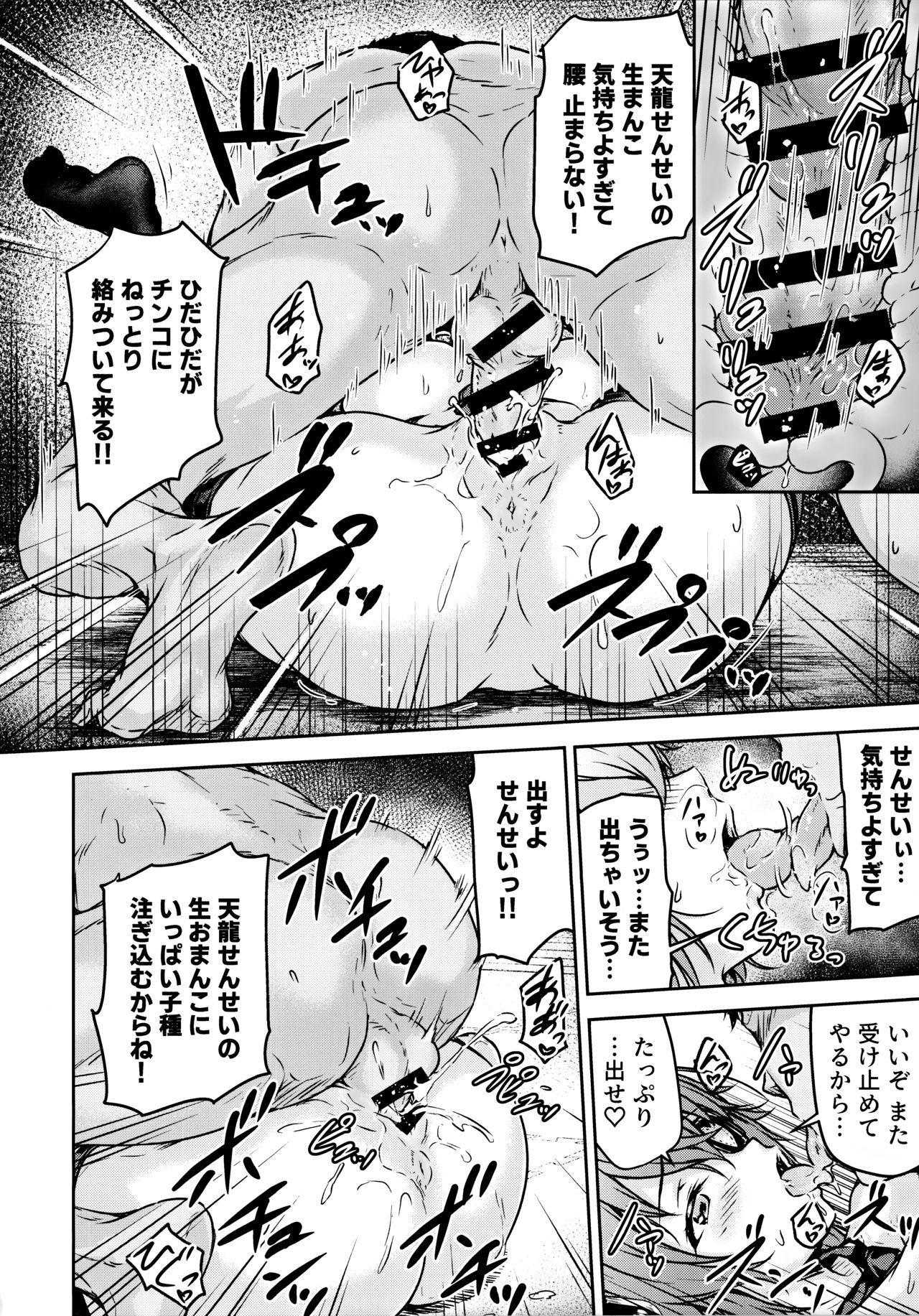 Tenryuu Sensei no Otona Youchien 18