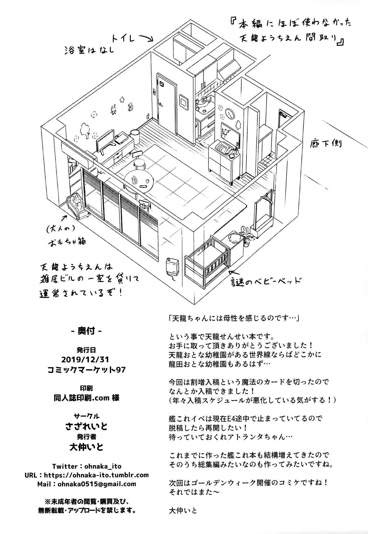 Tenryuu Sensei no Otona Youchien 22