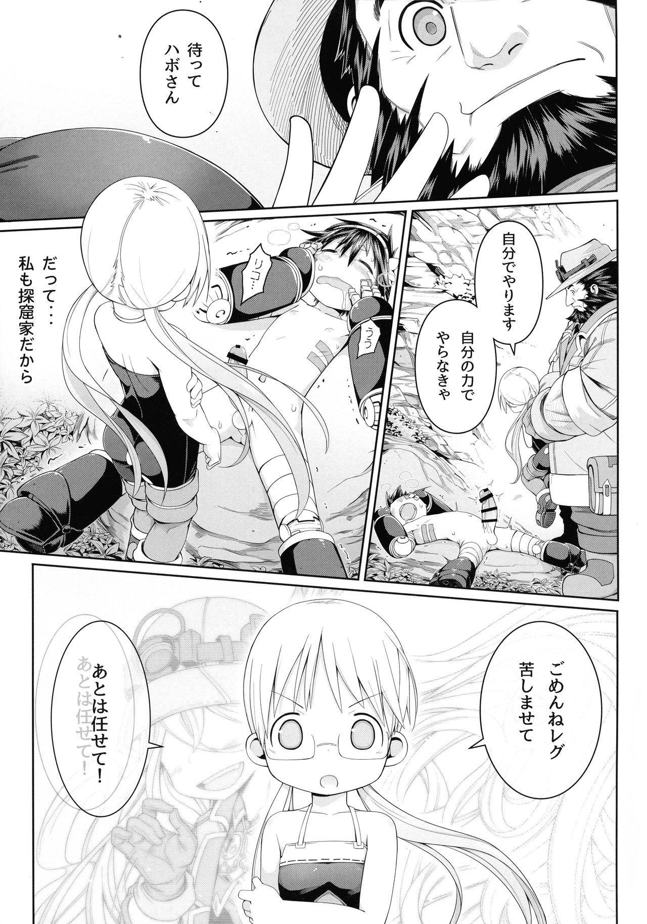 Tankyuu-sha Honnou 16