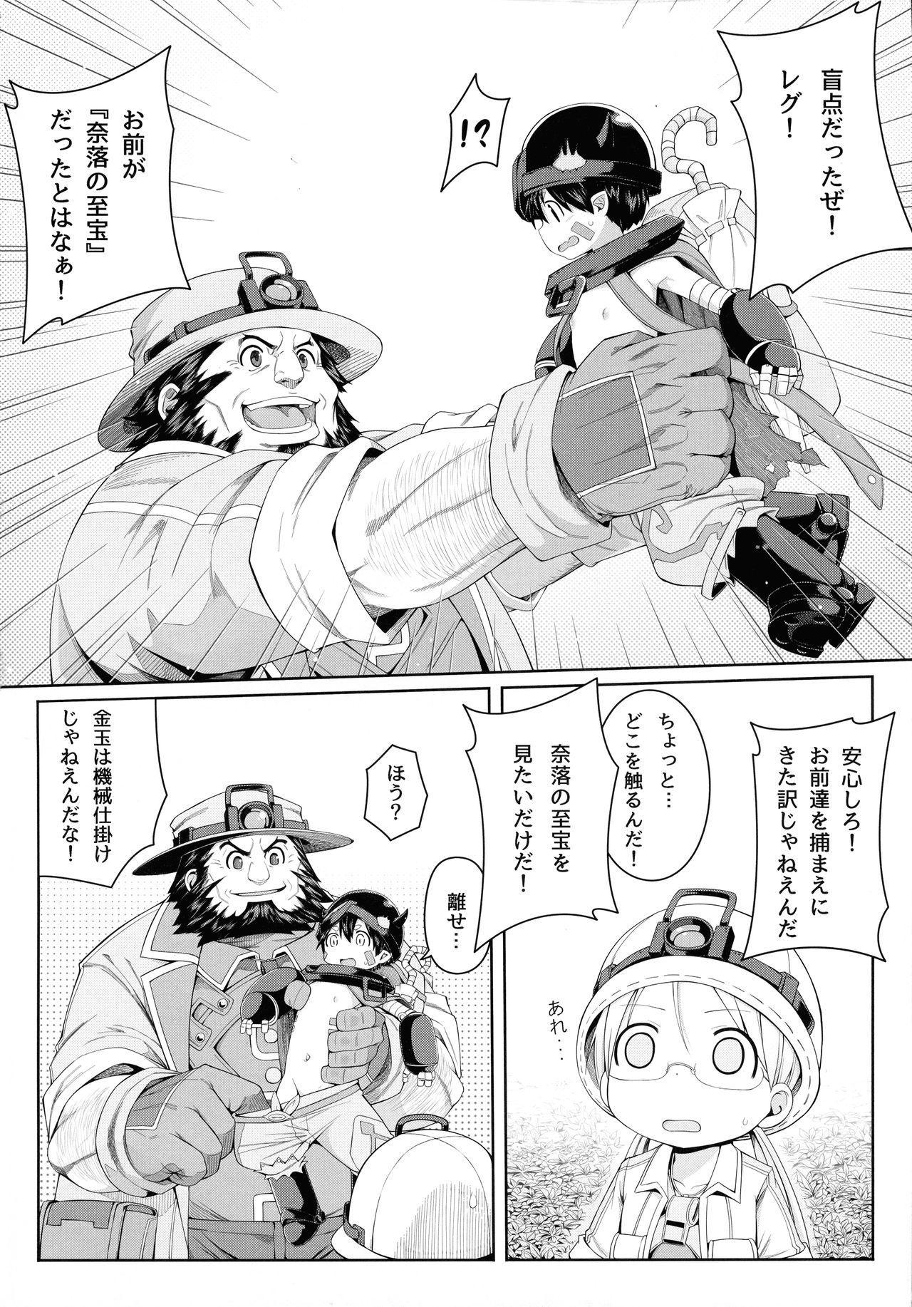 Tankyuu-sha Honnou 3