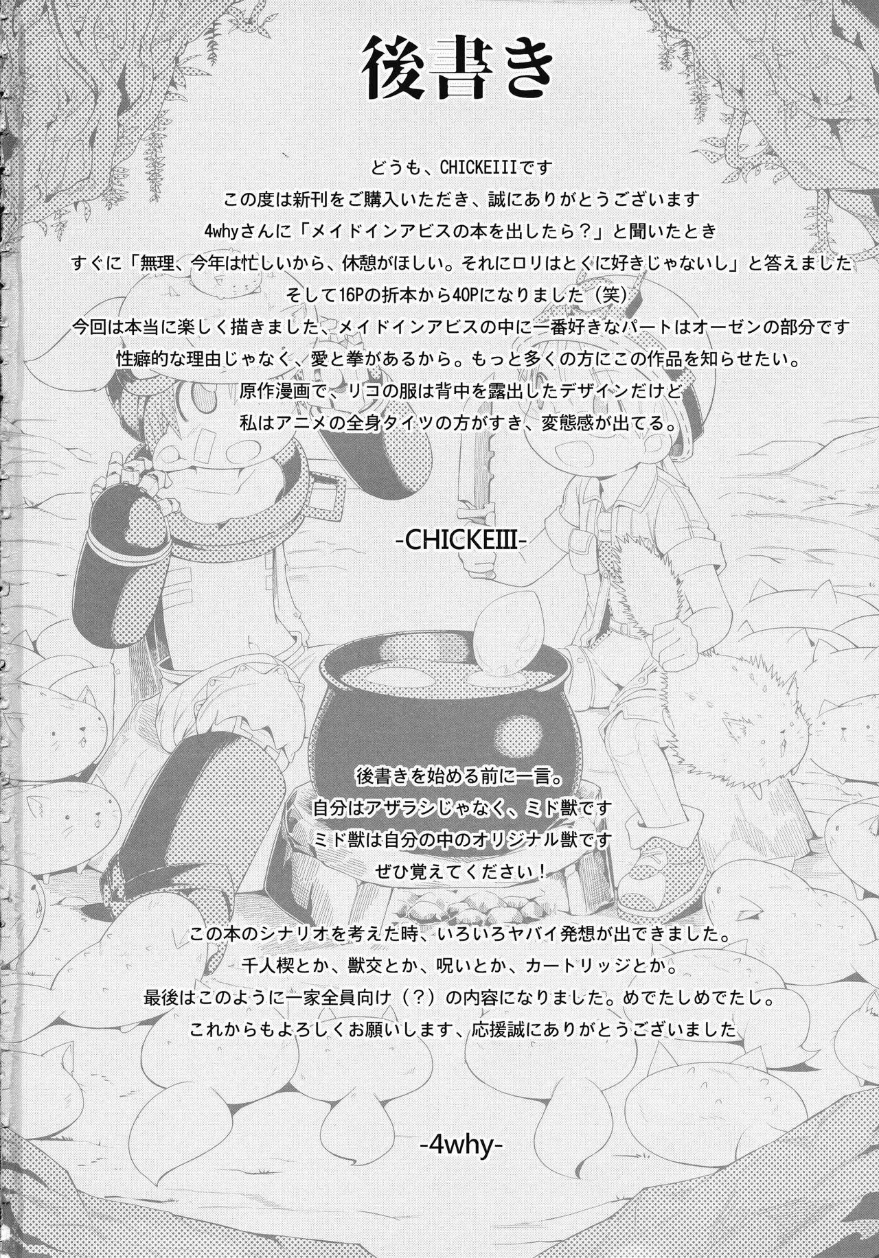 Tankyuu-sha Honnou 40