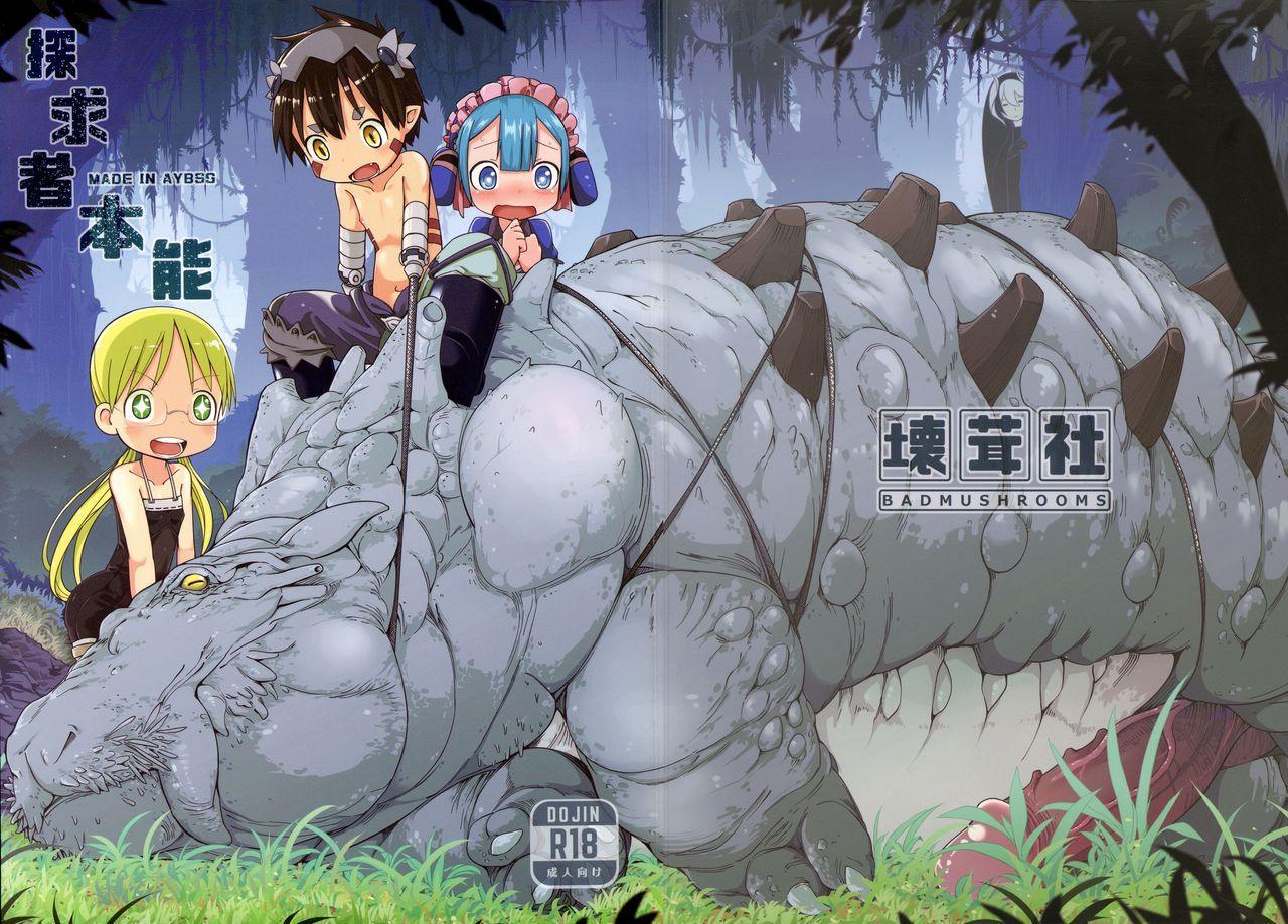 Tankyuu-sha Honnou 41