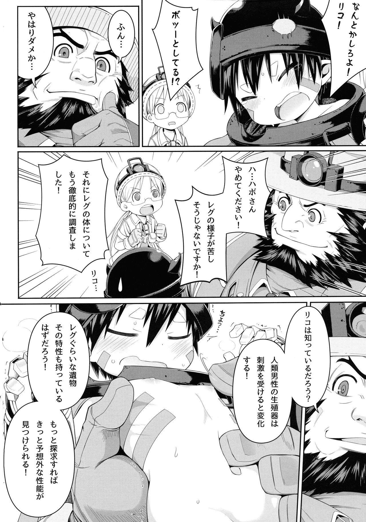 Tankyuu-sha Honnou 5