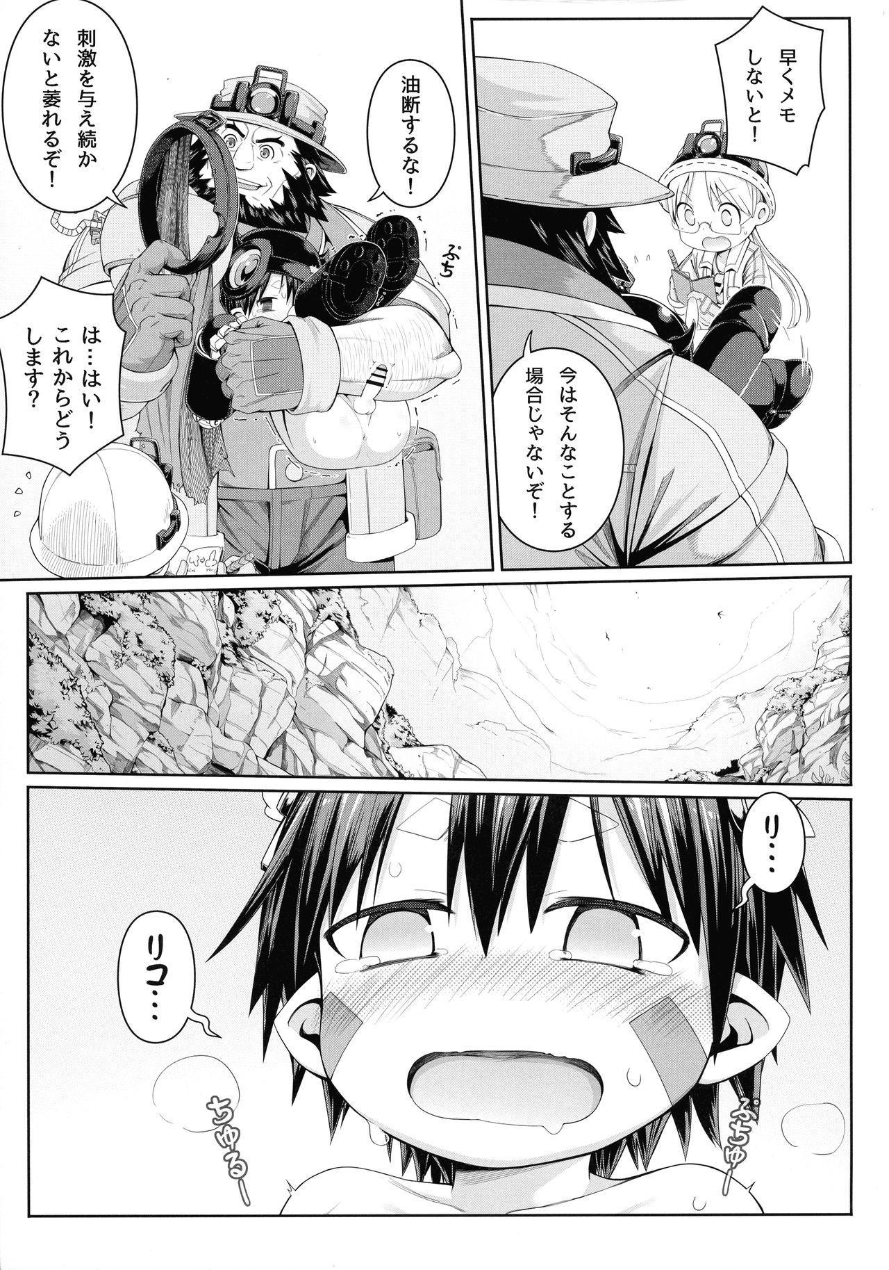 Tankyuu-sha Honnou 8
