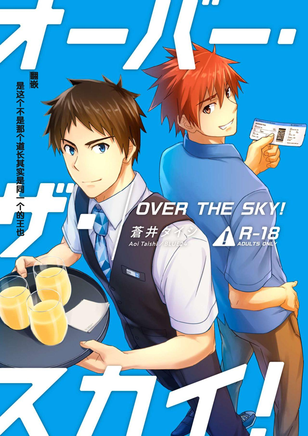 OVER THE SKY! 0