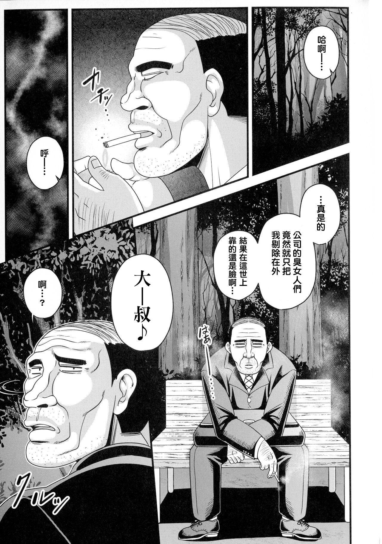 Yagai Roshutsu de Hamerarete 22