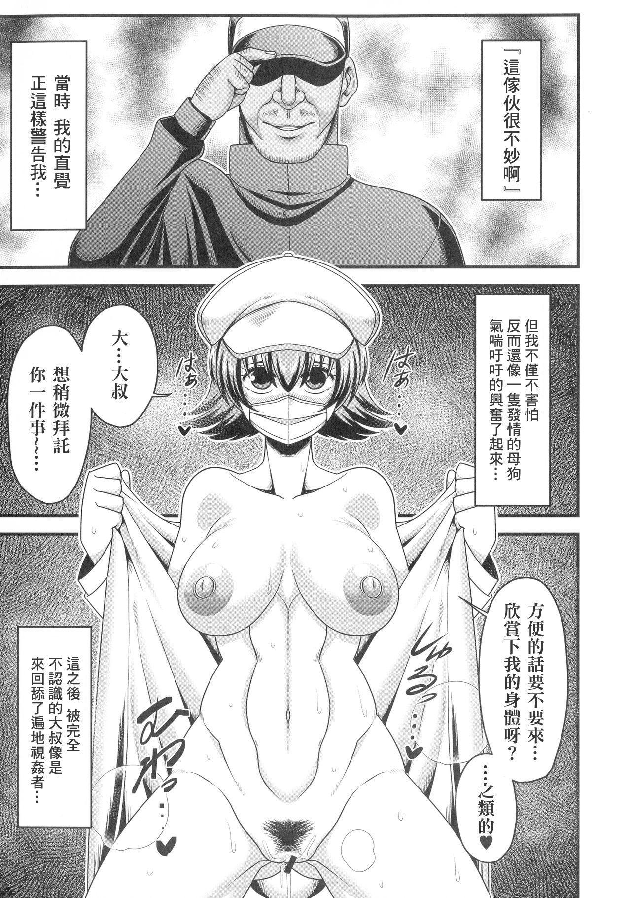 Yagai Roshutsu de Hamerarete 6