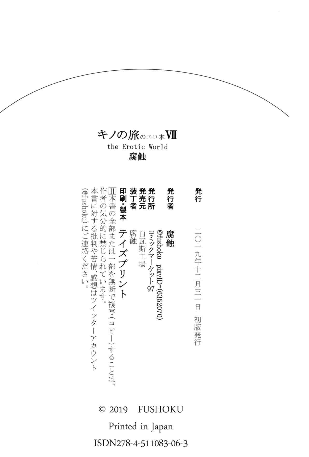 Kino no Tabi no Erohon VII - the Erotic World 20