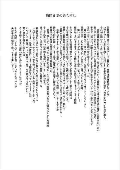 Kinjo Yuuwaku Musuko Ni Otto No Soba De Dakareru Haha Hen Hentai Hy Dou Hyji