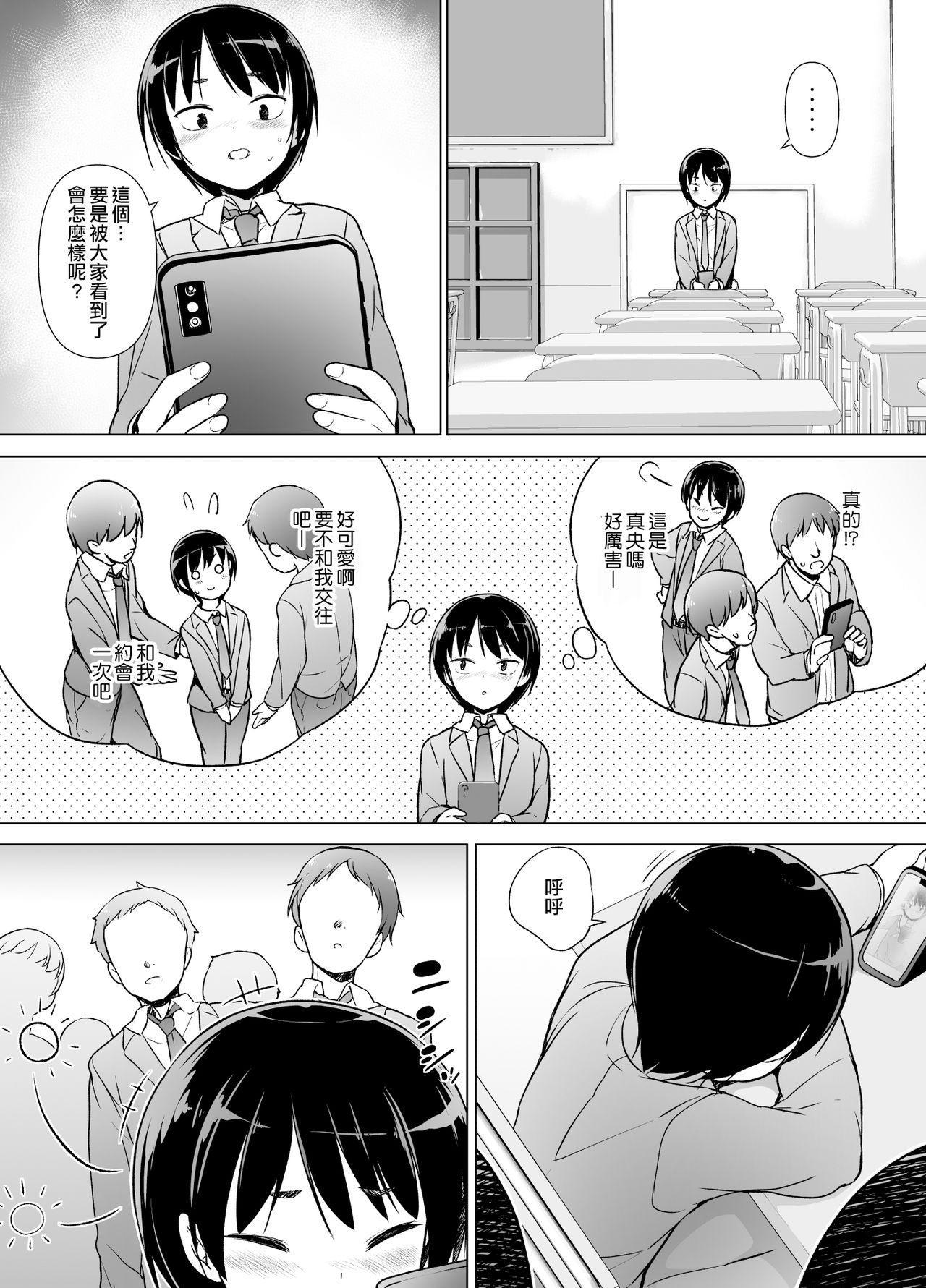 Josoukko no Boku wa Tonari no Oji-san no Mono ni Naru 9