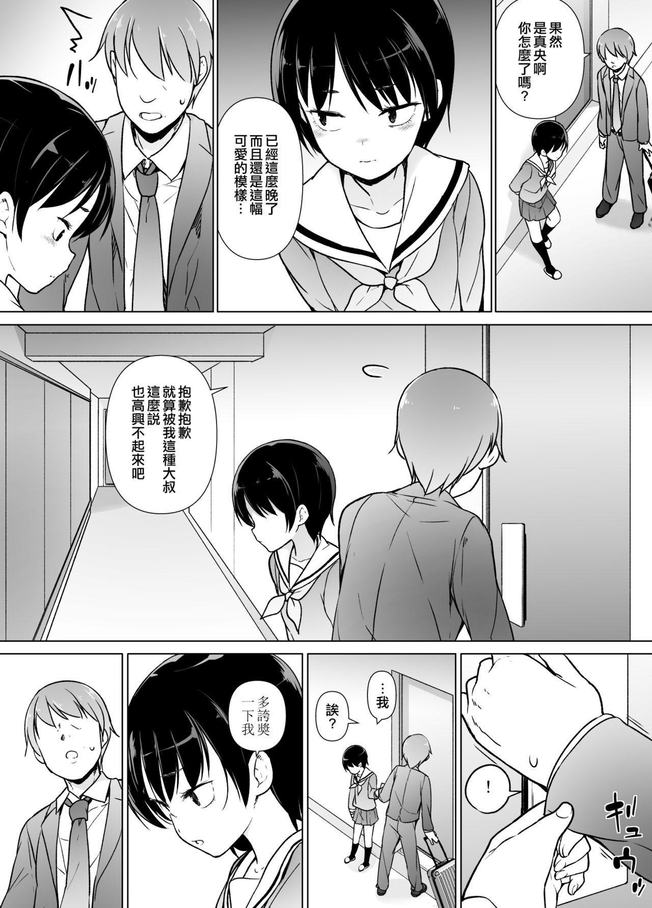 Josoukko no Boku wa Tonari no Oji-san no Mono ni Naru 15