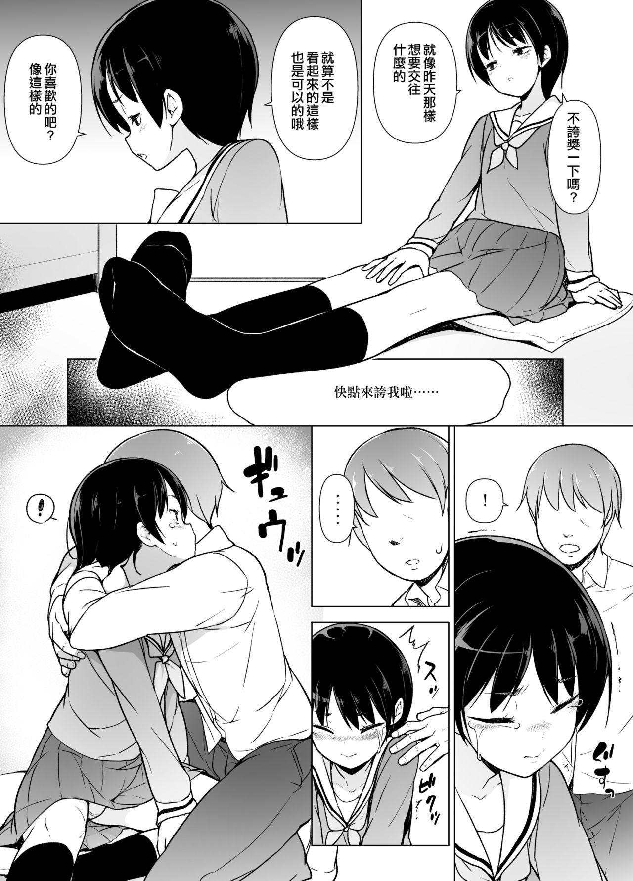 Josoukko no Boku wa Tonari no Oji-san no Mono ni Naru 17
