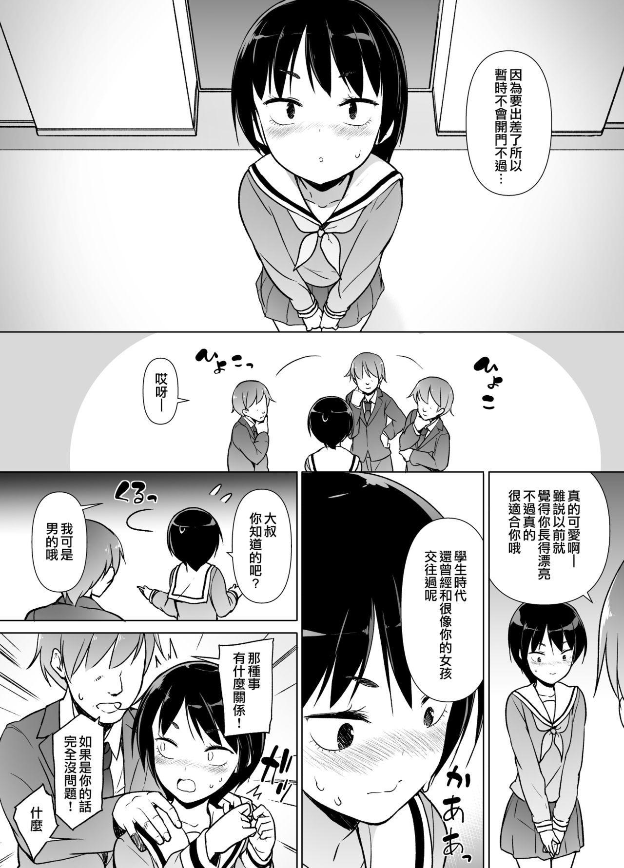 Josoukko no Boku wa Tonari no Oji-san no Mono ni Naru 5