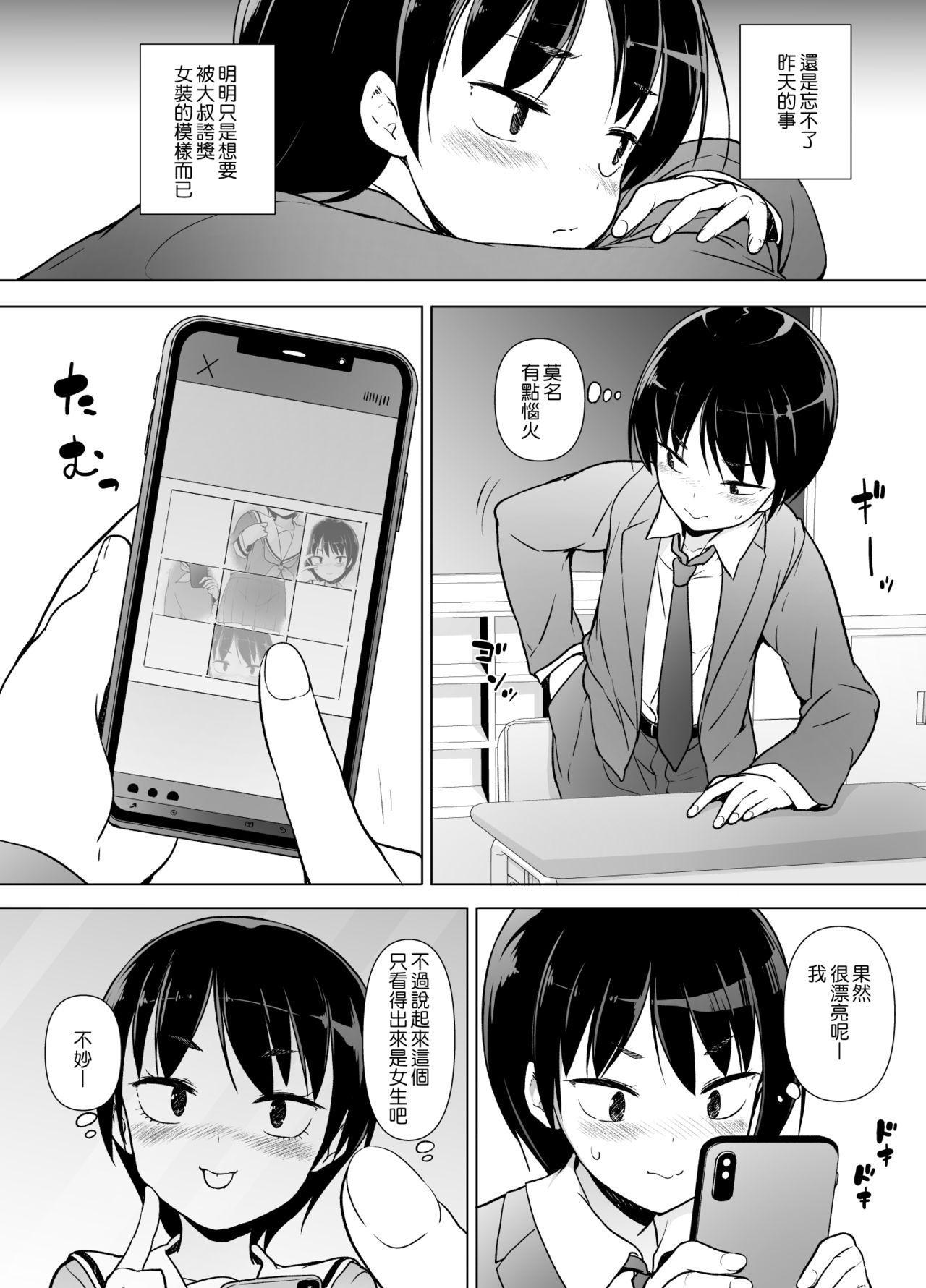 Josoukko no Boku wa Tonari no Oji-san no Mono ni Naru 8