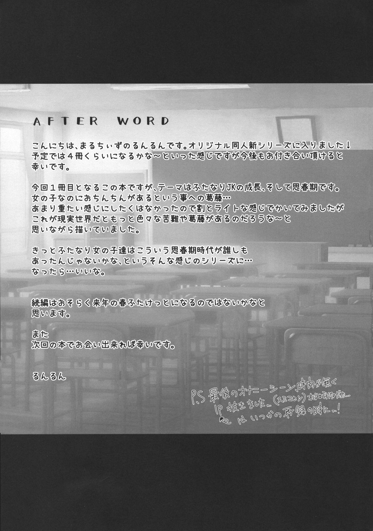Futanari Nebosuke no Asa no Seikatsudo   扶她女高中生的晨间性活动 21