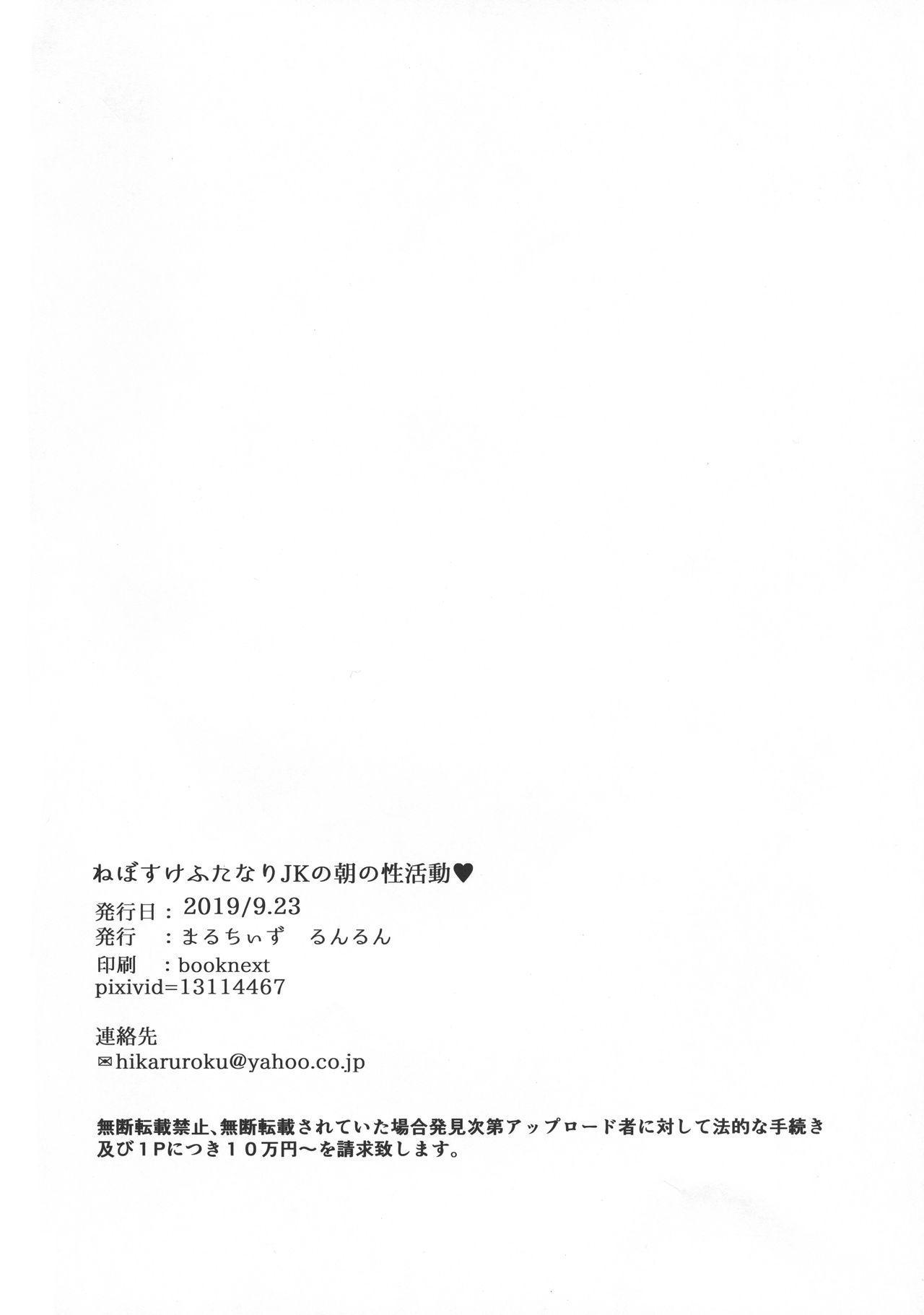 Futanari Nebosuke no Asa no Seikatsudo   扶她女高中生的晨间性活动 22