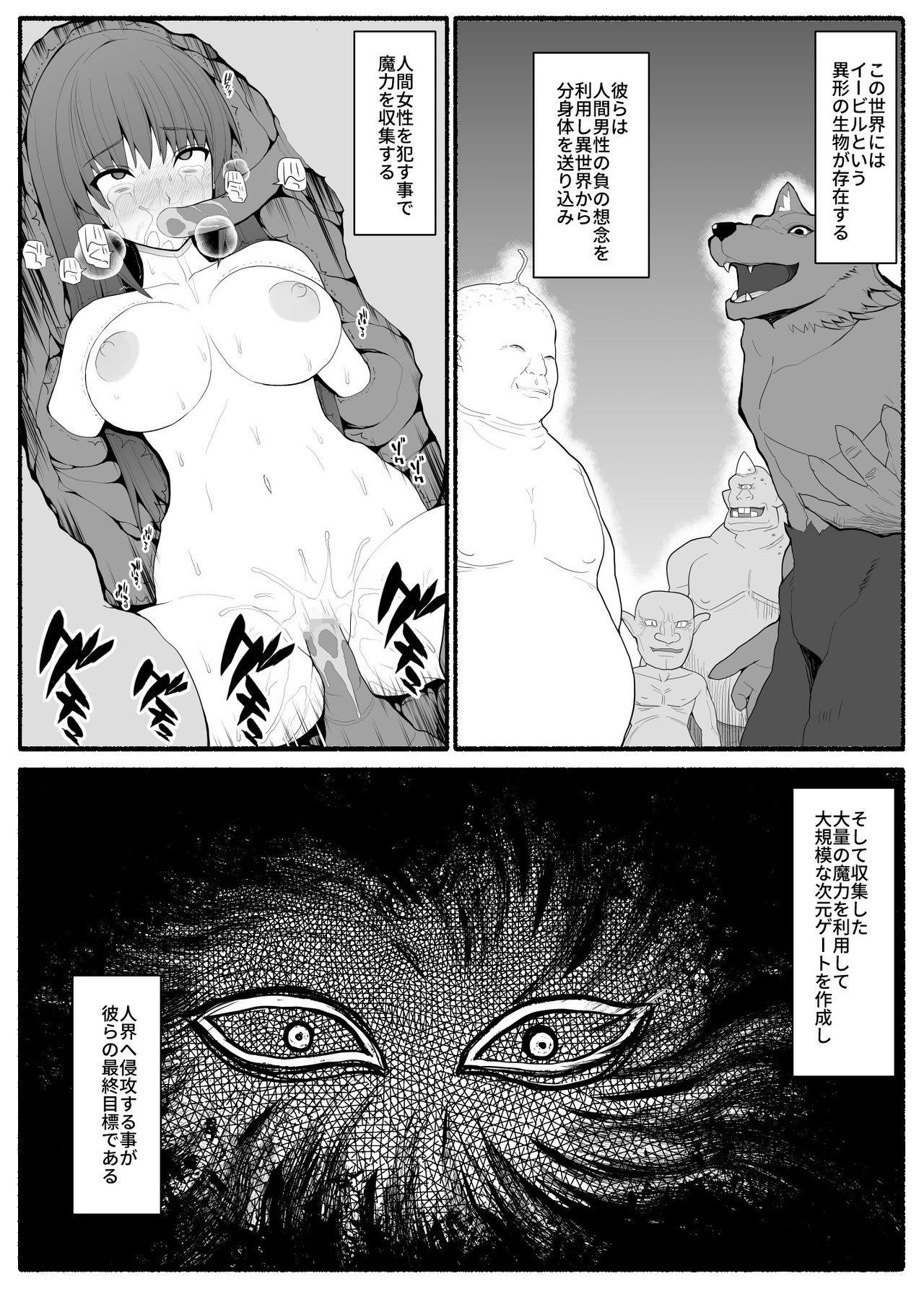 Mahou Shoujo VS Inma Seibutsu 3 1
