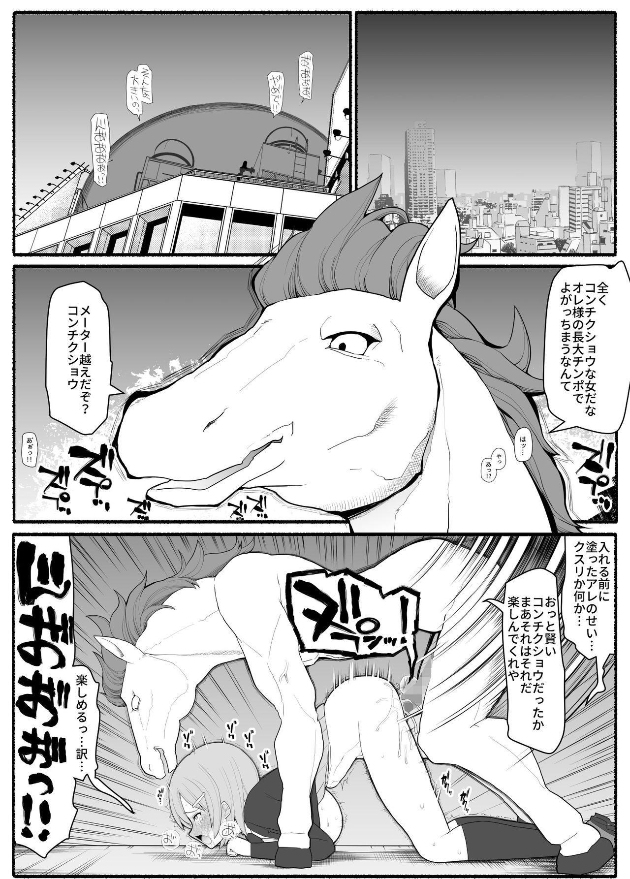 Mahou Shoujo VS Inma Seibutsu 3 2