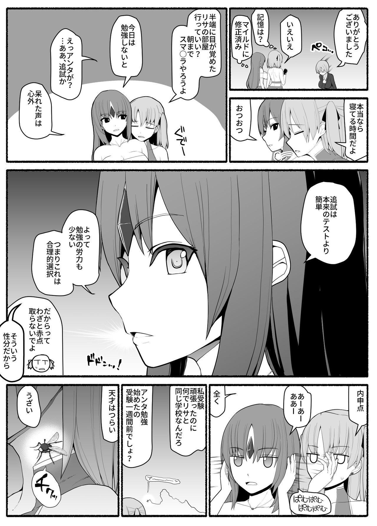 Mahou Shoujo VS Inma Seibutsu 3 7