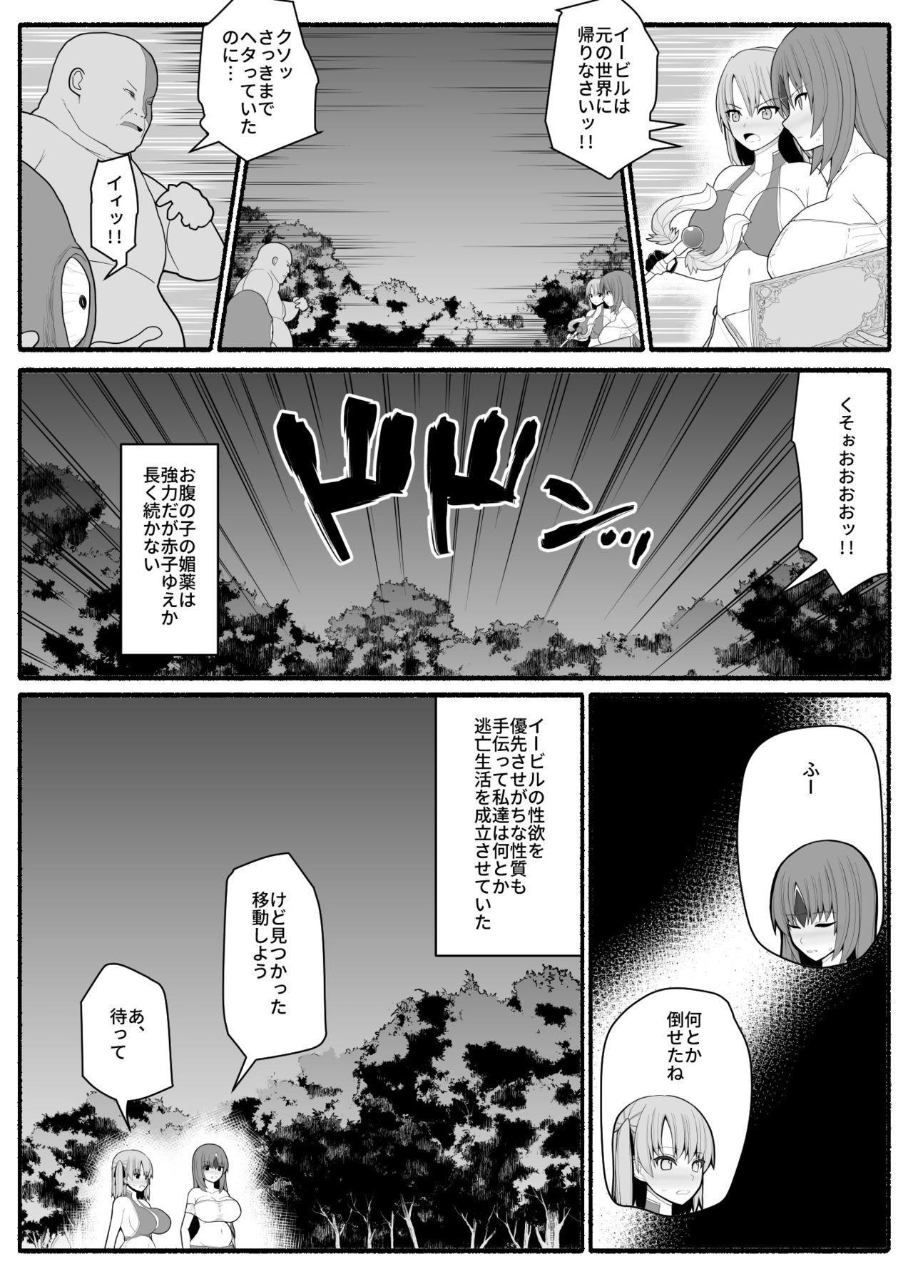 Mahou Shoujo VS Inma Seibutsu 4 11