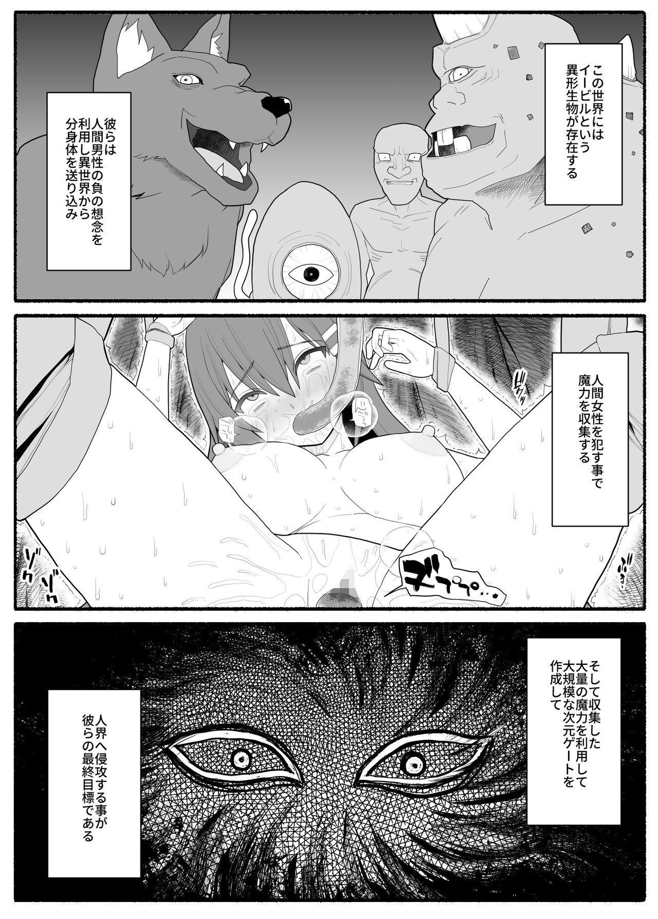 Mahou Shoujo VS Inma Seibutsu 4 1
