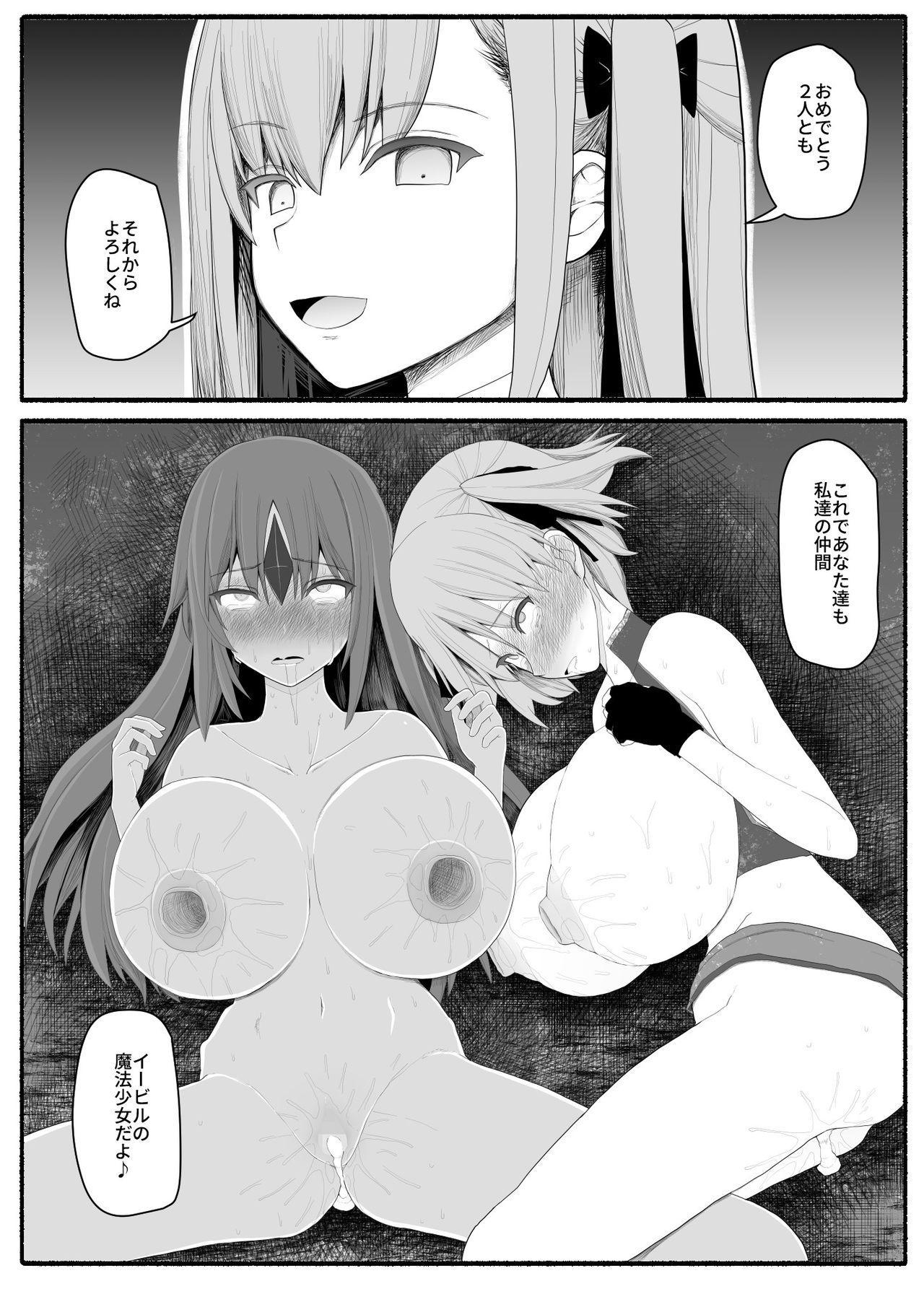 Mahou Shoujo VS Inma Seibutsu 4 36