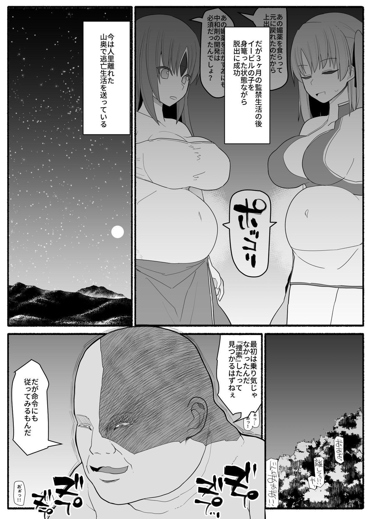 Mahou Shoujo VS Inma Seibutsu 4 3
