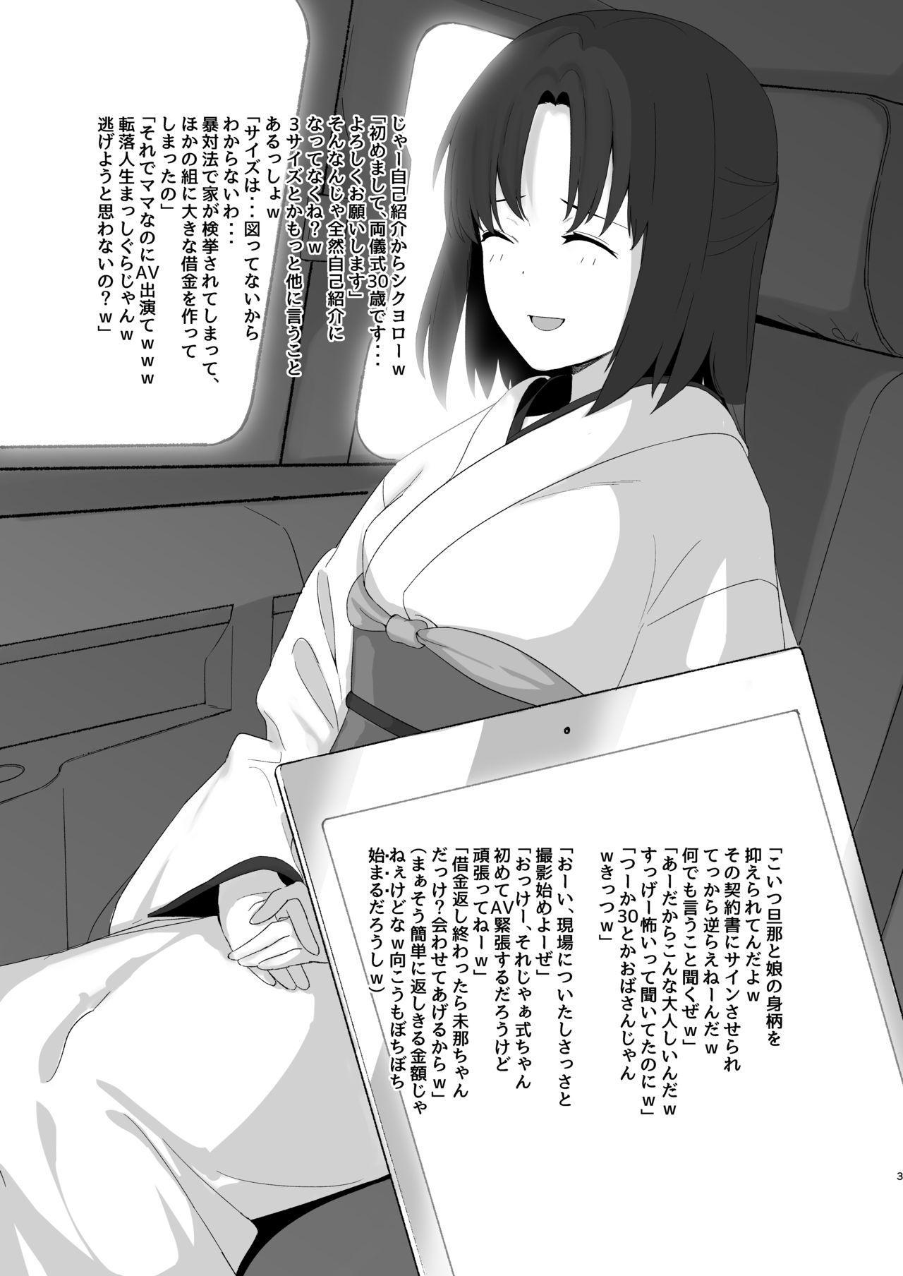 The women of House Ryougi 1