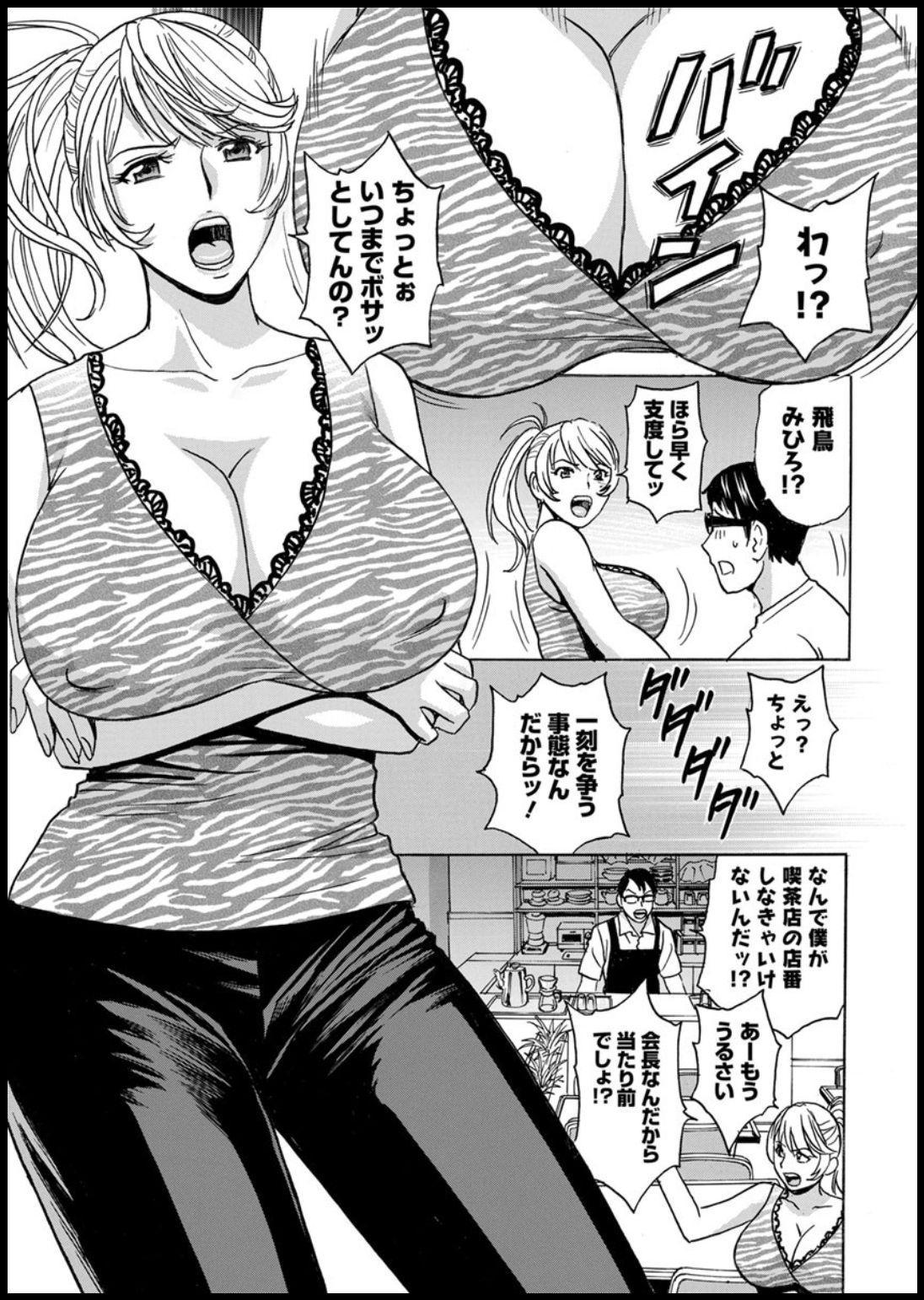 [Hidemaru] Yurase Bikyonyuu! Hataraku J-Cup Ch. 1-5 [Digital] 10