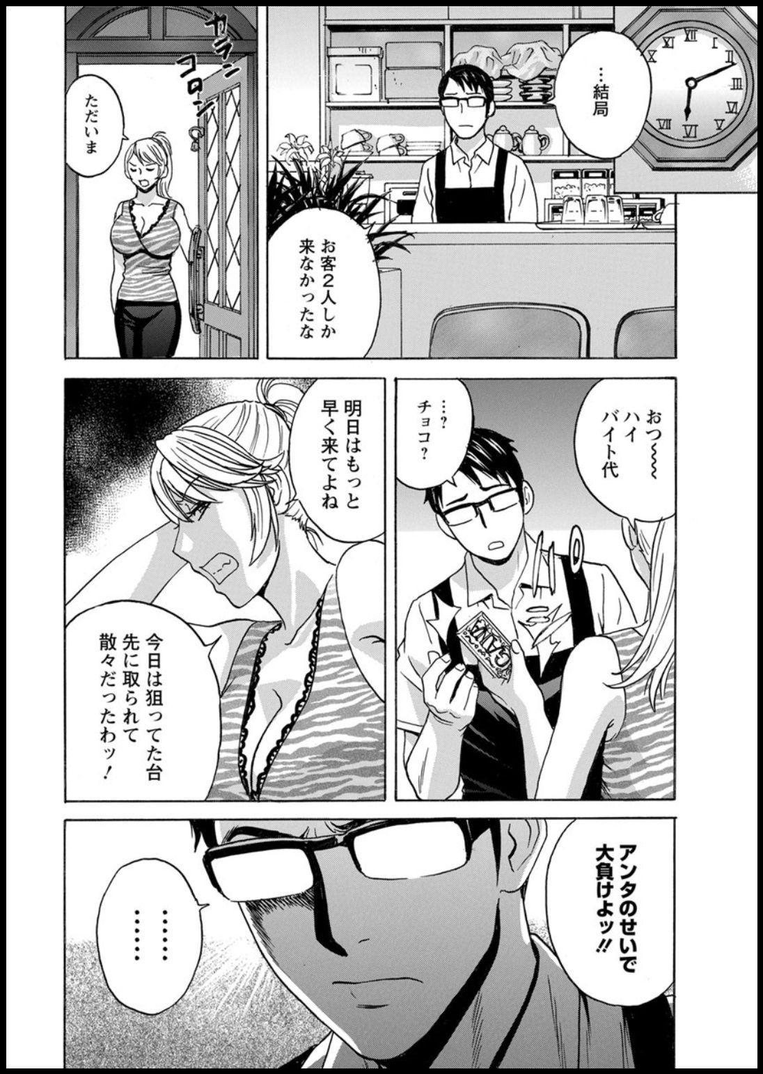 [Hidemaru] Yurase Bikyonyuu! Hataraku J-Cup Ch. 1-5 [Digital] 11