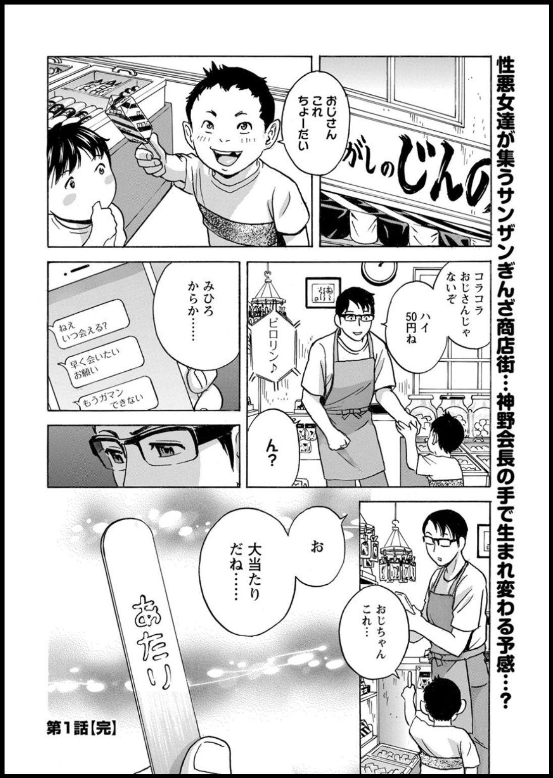 [Hidemaru] Yurase Bikyonyuu! Hataraku J-Cup Ch. 1-5 [Digital] 19