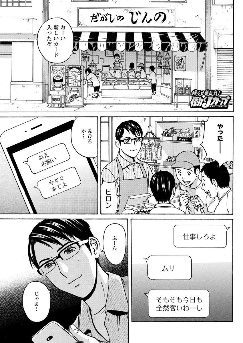 [Hidemaru] Yurase Bikyonyuu! Hataraku J-Cup Ch. 1-5 [Digital] 20