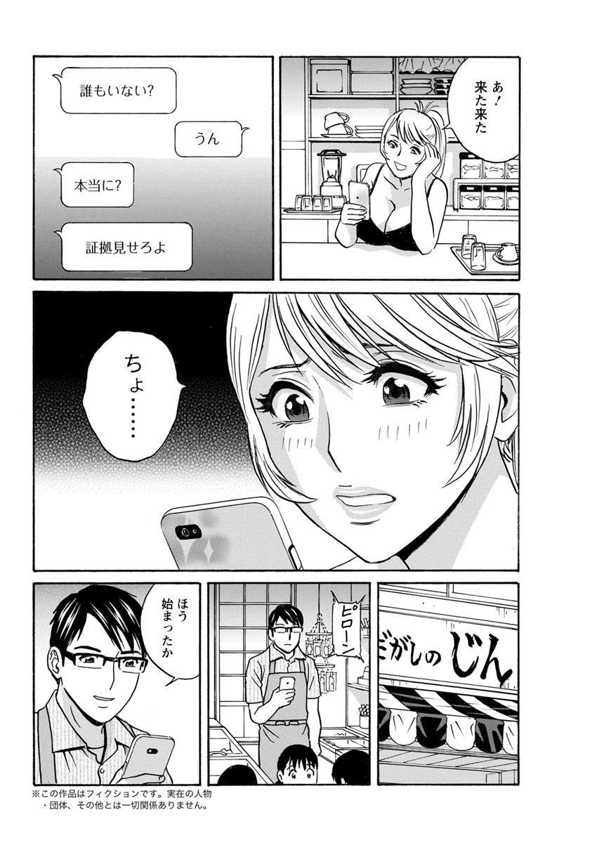 [Hidemaru] Yurase Bikyonyuu! Hataraku J-Cup Ch. 1-5 [Digital] 21