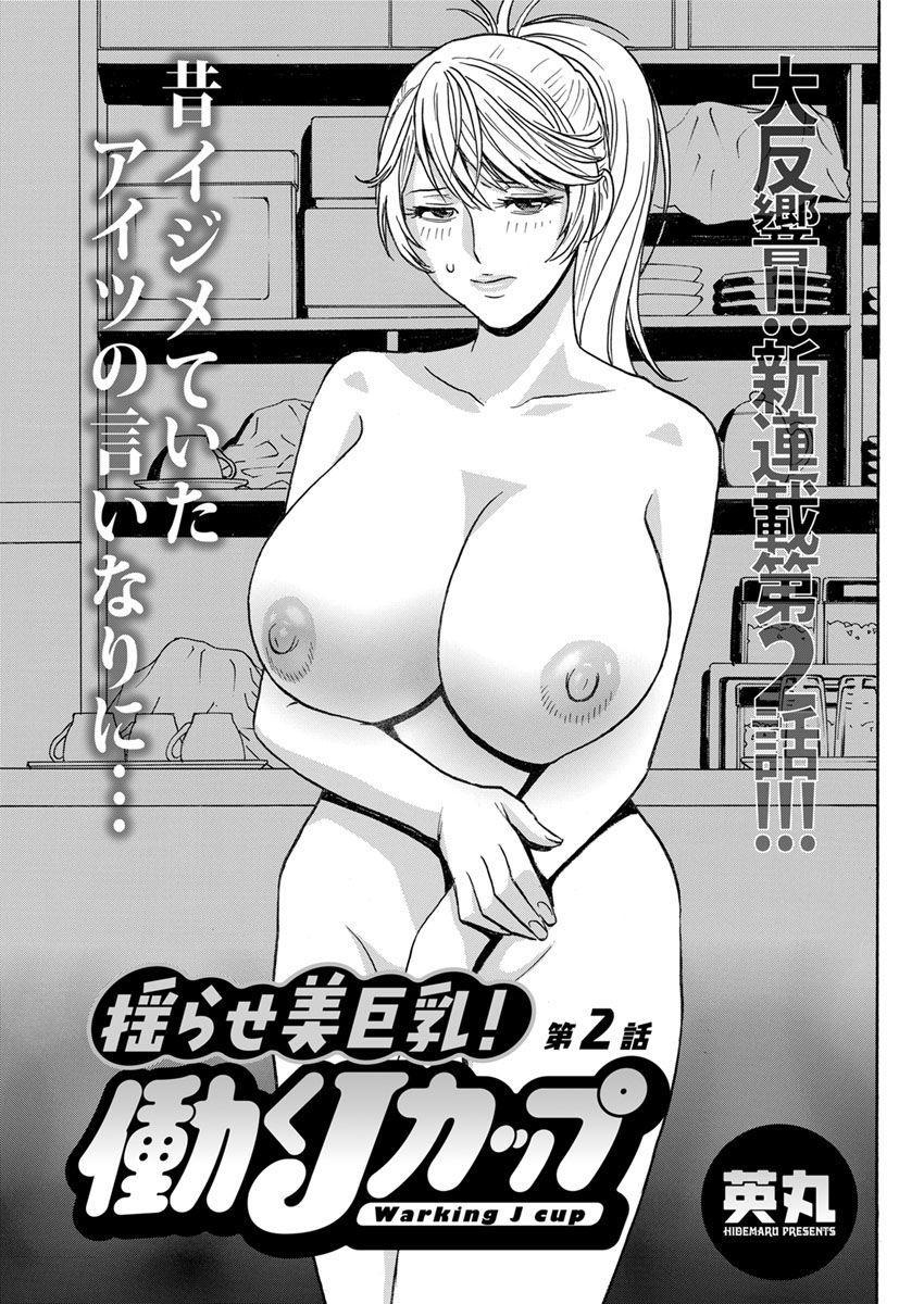 [Hidemaru] Yurase Bikyonyuu! Hataraku J-Cup Ch. 1-5 [Digital] 22
