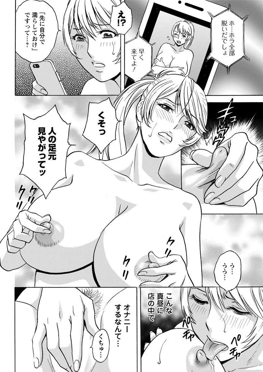 [Hidemaru] Yurase Bikyonyuu! Hataraku J-Cup Ch. 1-5 [Digital] 23