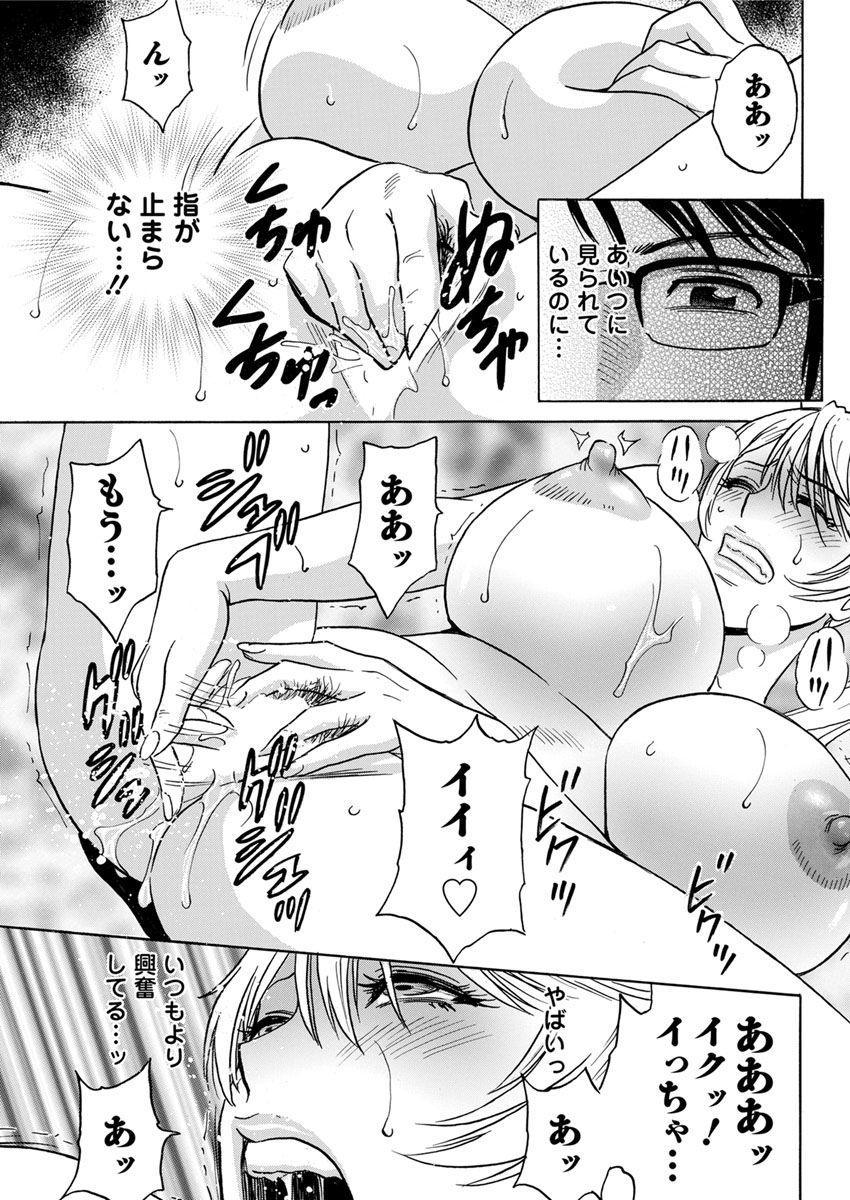 [Hidemaru] Yurase Bikyonyuu! Hataraku J-Cup Ch. 1-5 [Digital] 24