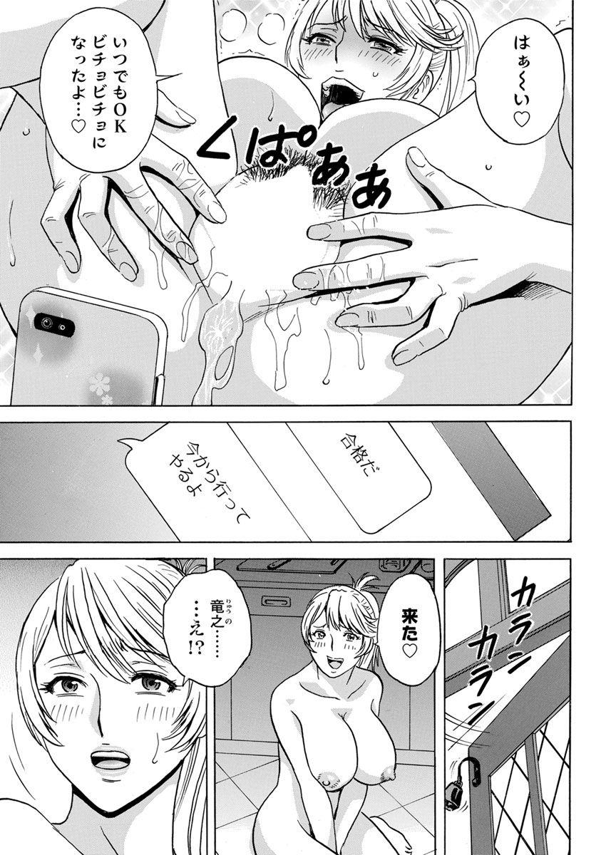 [Hidemaru] Yurase Bikyonyuu! Hataraku J-Cup Ch. 1-5 [Digital] 26