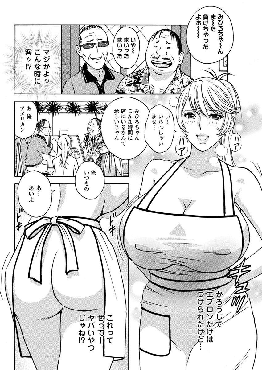 [Hidemaru] Yurase Bikyonyuu! Hataraku J-Cup Ch. 1-5 [Digital] 27