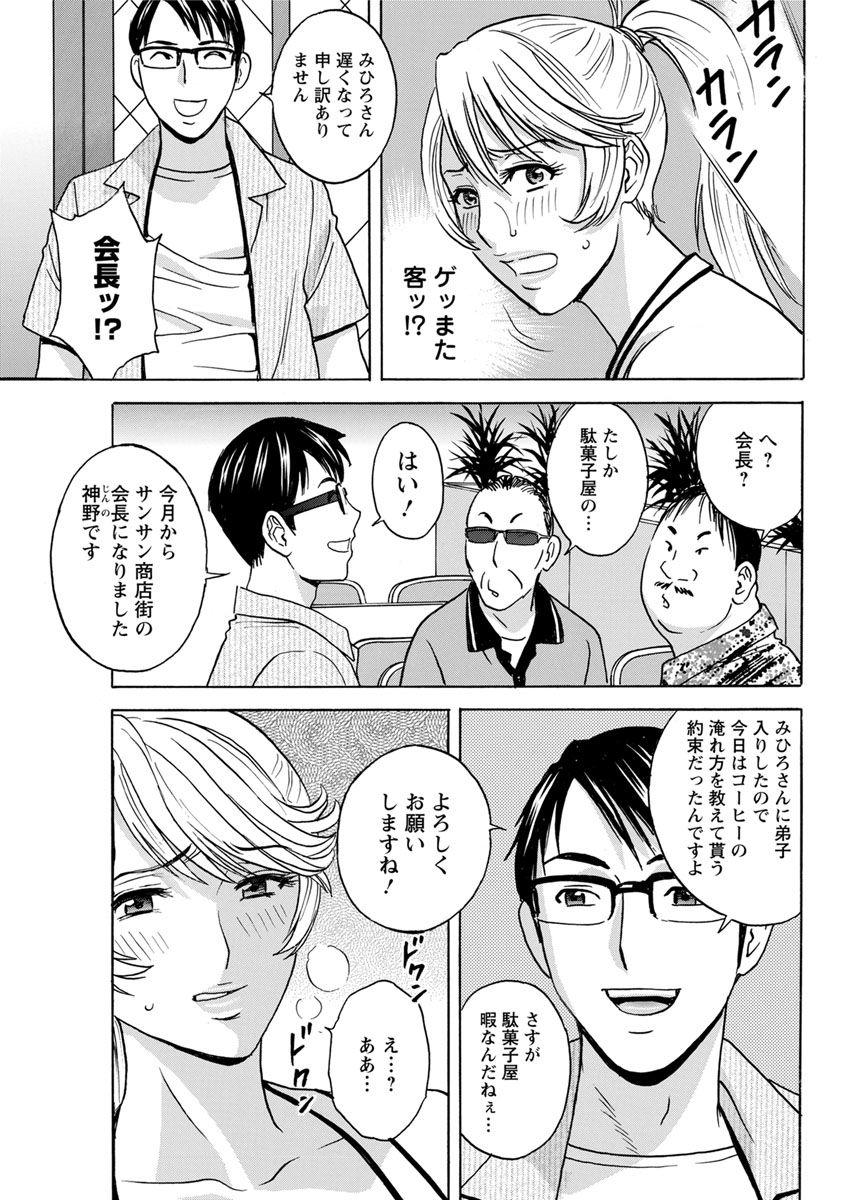 [Hidemaru] Yurase Bikyonyuu! Hataraku J-Cup Ch. 1-5 [Digital] 28
