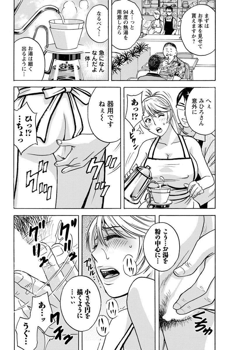 [Hidemaru] Yurase Bikyonyuu! Hataraku J-Cup Ch. 1-5 [Digital] 29