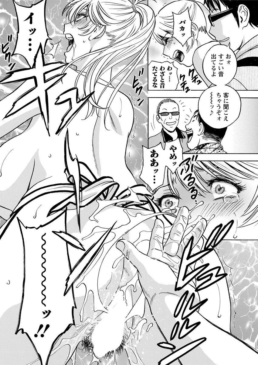 [Hidemaru] Yurase Bikyonyuu! Hataraku J-Cup Ch. 1-5 [Digital] 31