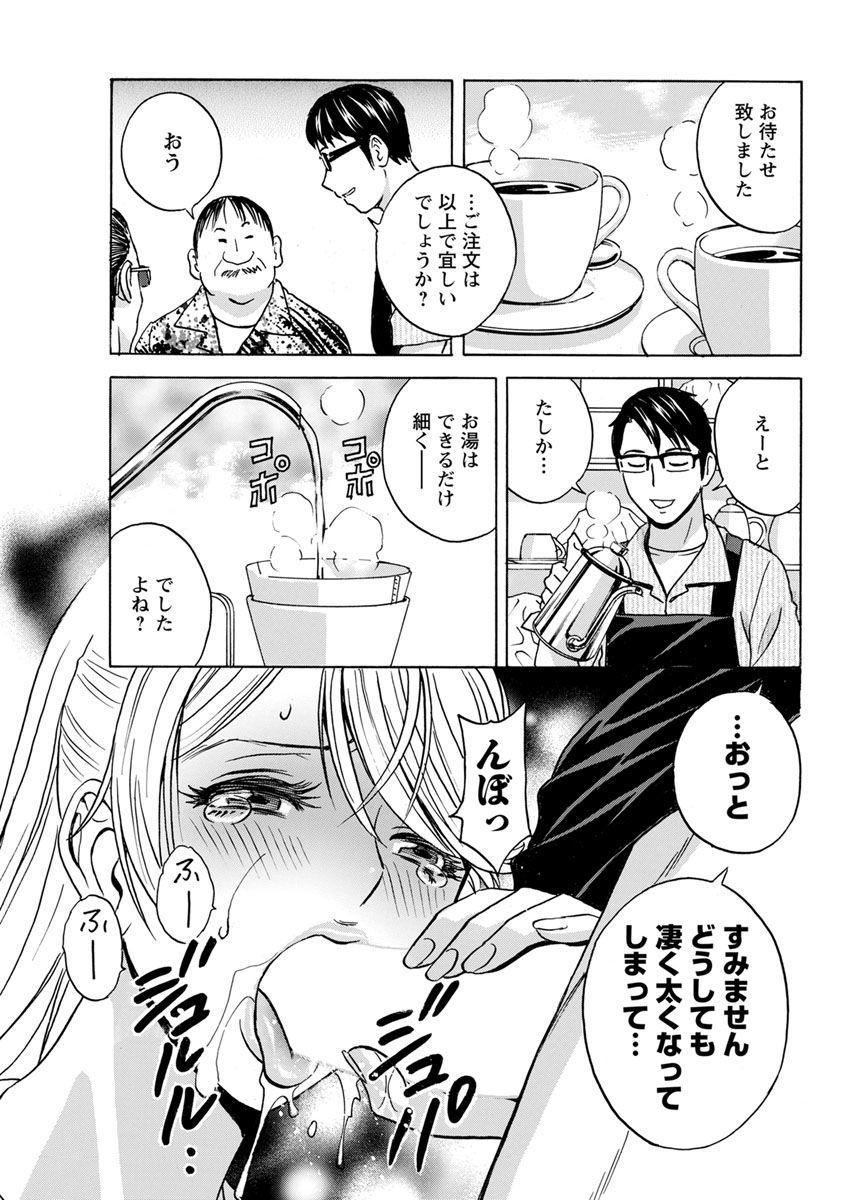 [Hidemaru] Yurase Bikyonyuu! Hataraku J-Cup Ch. 1-5 [Digital] 32
