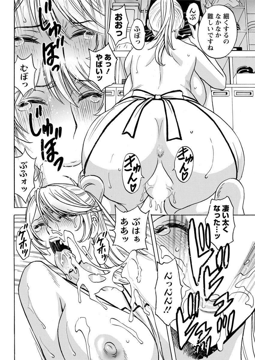 [Hidemaru] Yurase Bikyonyuu! Hataraku J-Cup Ch. 1-5 [Digital] 33