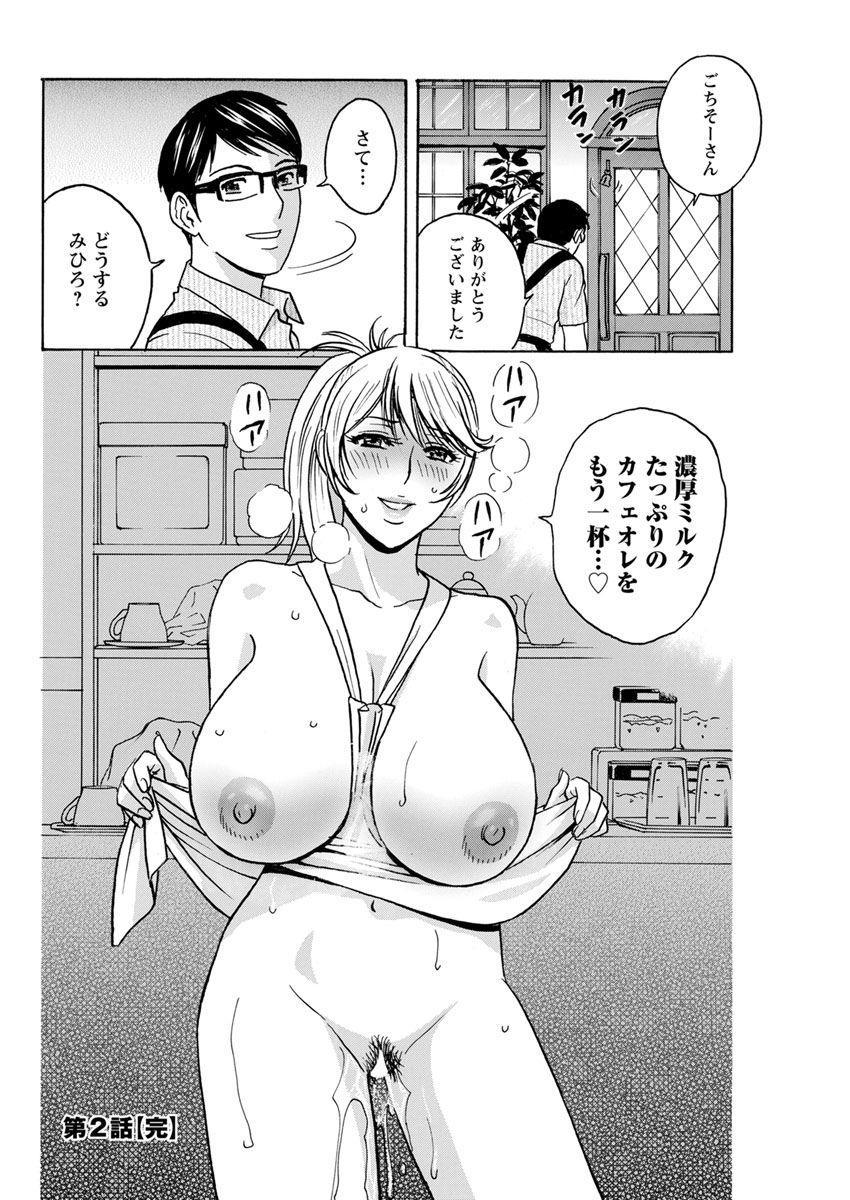 [Hidemaru] Yurase Bikyonyuu! Hataraku J-Cup Ch. 1-5 [Digital] 37