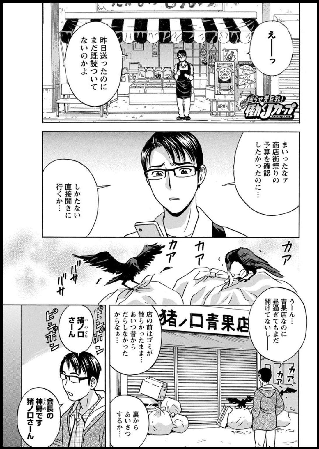 [Hidemaru] Yurase Bikyonyuu! Hataraku J-Cup Ch. 1-5 [Digital] 38