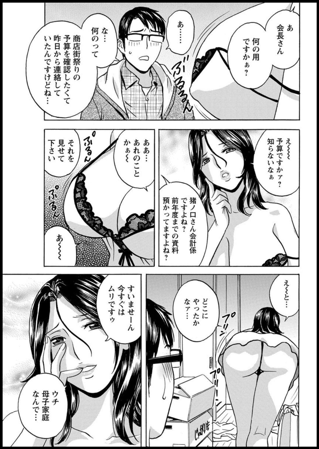 [Hidemaru] Yurase Bikyonyuu! Hataraku J-Cup Ch. 1-5 [Digital] 40