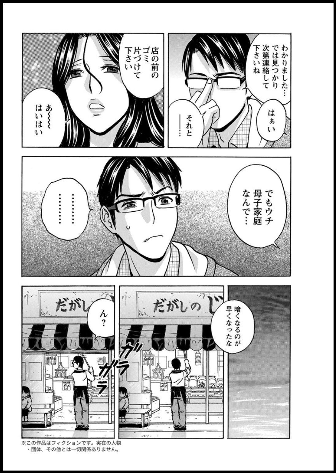 [Hidemaru] Yurase Bikyonyuu! Hataraku J-Cup Ch. 1-5 [Digital] 41