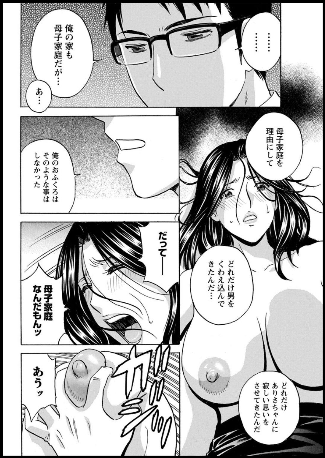 [Hidemaru] Yurase Bikyonyuu! Hataraku J-Cup Ch. 1-5 [Digital] 47