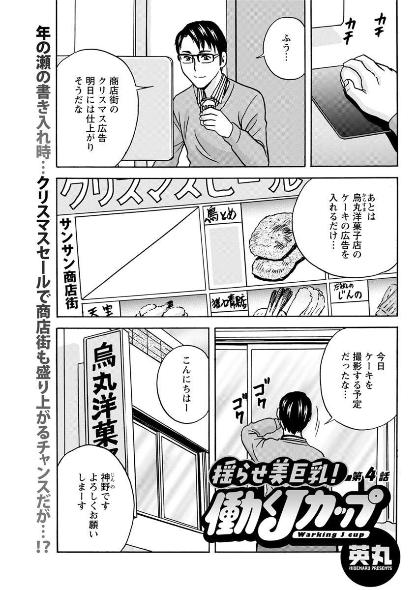 [Hidemaru] Yurase Bikyonyuu! Hataraku J-Cup Ch. 1-5 [Digital] 56